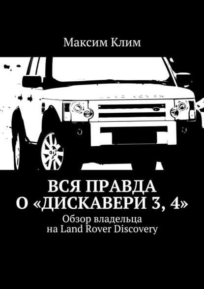 25279211-maksim-klim-vsya-pravda-o-diskaveri-3-4-obzor-vladelca-na-land-rover-discovery
