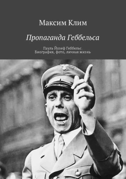 28721629-maksim-klim-propaganda-gebbelsa-paul-yozef-gebbels-biografiya-foto-lichnay