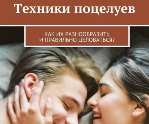 Как научиться целоваться. Техники поцелуев.