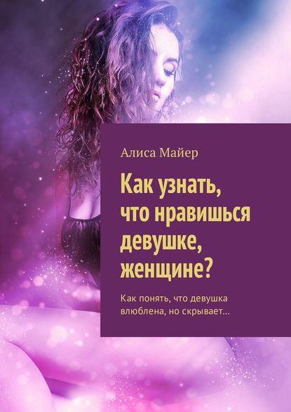 35002143-alisa-mayer-kak-uznat-chto-nravishsya-devushke-zhenschine-kak-ponyat-chto