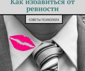 Как избавиться от мужской/женской ревности?