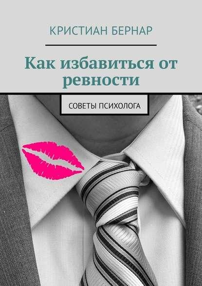36055503-kristian-bernar-kak-izbavitsya-ot-revnosti-sovety-psihologa