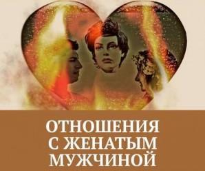 Книга: Отношения с женатым мужчиной. Психология.