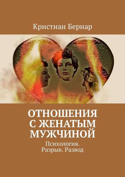 36055504-kristian-bernar-otnosheniya-s-zhenatym-muzhchinoy-psihologiya-razryv-razvo