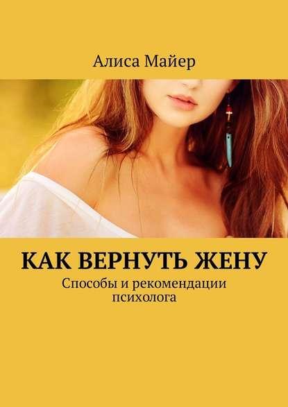 36624569-alisa-mayer-kak-vernut-zhenu-sposoby-i-rekomendacii-psihologa