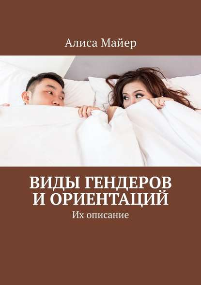 36970644-alisa-mayer-vidy-genderov-i-orientaciy-ih-opisanie