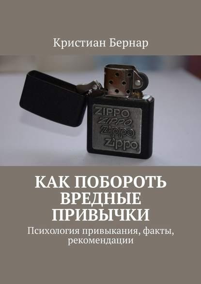 37396947-kristian-bernar-kak-poborot-vrednye-privychki-psihologiya-privykaniya-fakt