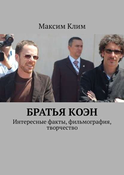37665247-maksim-klim-bratya-koen-interesnye-fakty-filmografiya-tvorchestvo