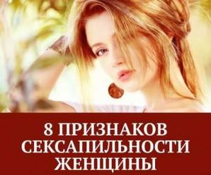 8 признаков сексапильности женщины. Как стать привлекательнее?