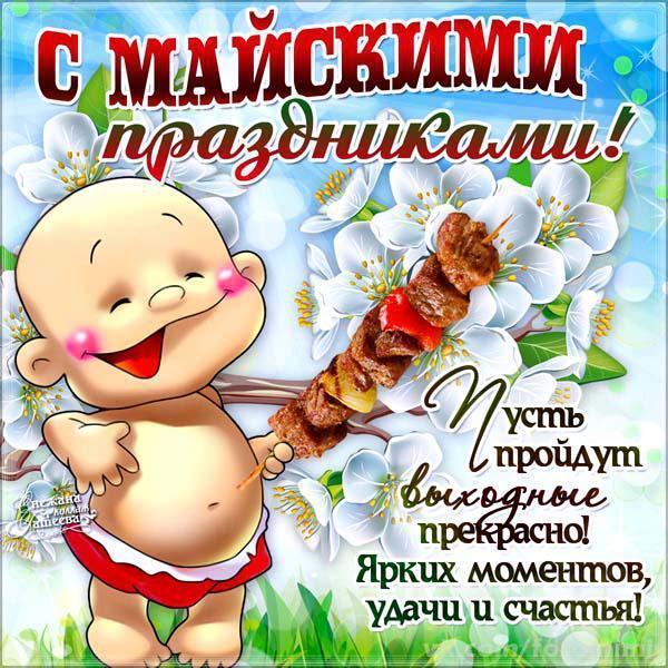 шутки про майские каникулы (8)