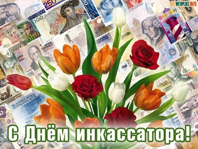 День инкассатора приколы и поздравлени (3)