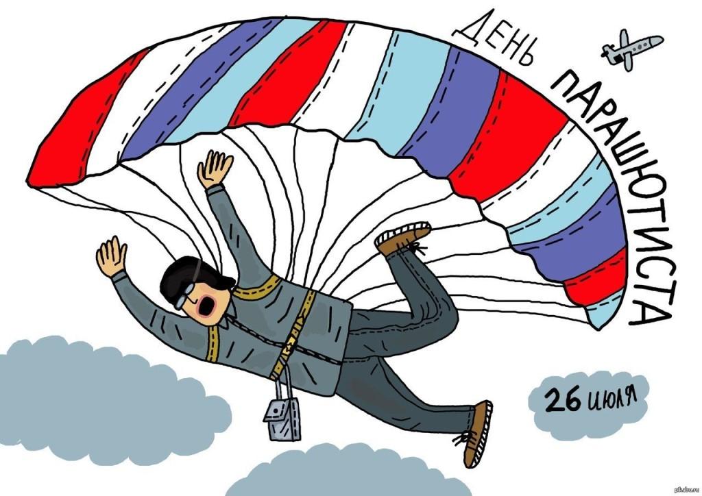 День парашютиста приколы (11)