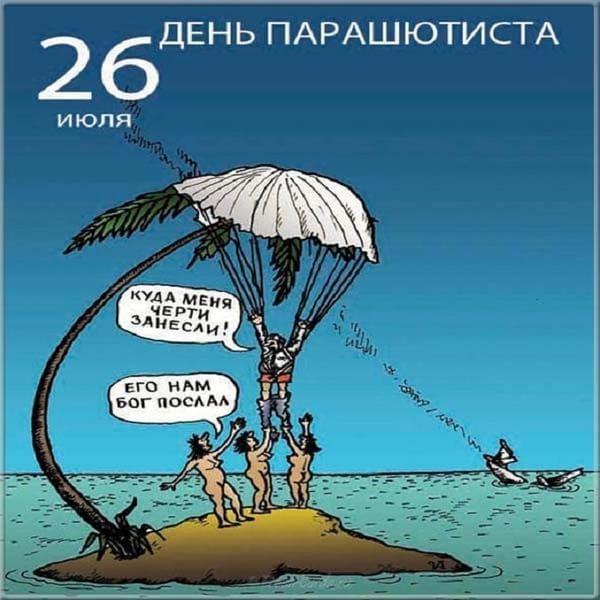 День парашютиста приколы (16)