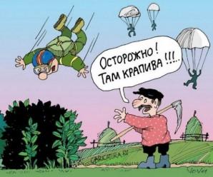 День парашютиста приколы и открытки