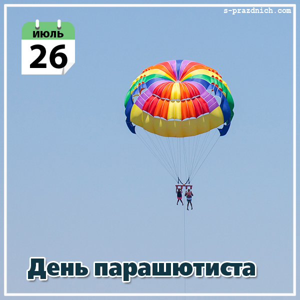 День парашютиста приколы (2)