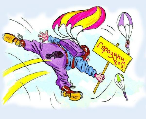 День парашютиста приколы (4)