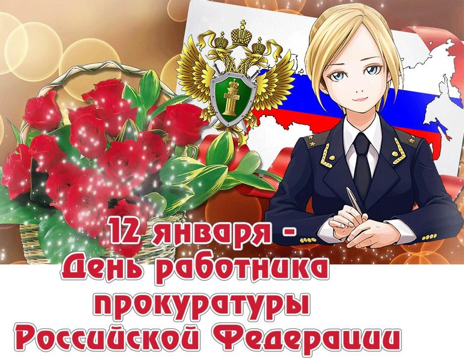 День работника прокуратуры приколы (10)
