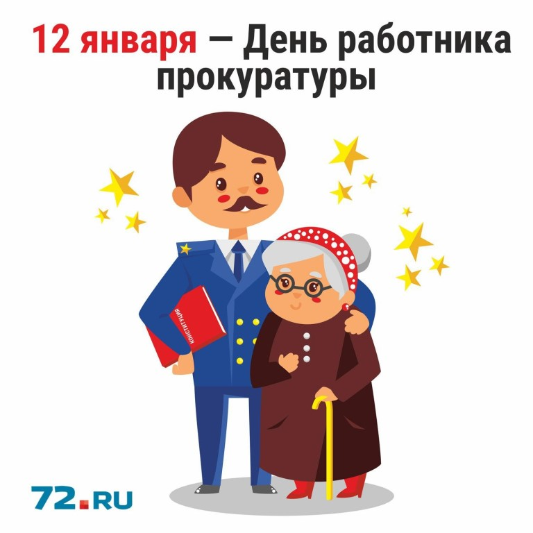 День работника прокуратуры приколы (11)