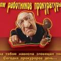День работника прокуратуры приколы и поздравления