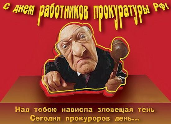 День работника прокуратуры приколы (12)