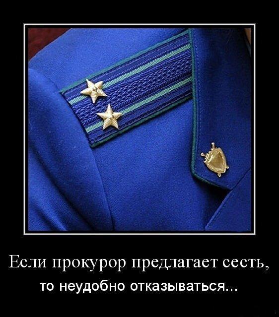 День работника прокуратуры приколы (2)