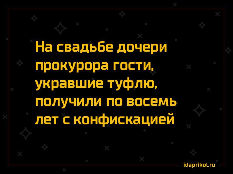 День работника прокуратуры приколы (4)