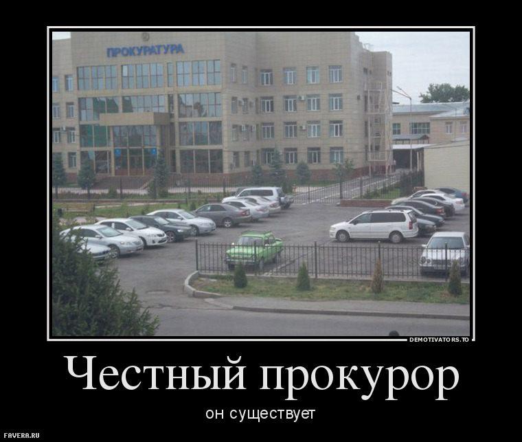 День работника прокуратуры приколы (5)