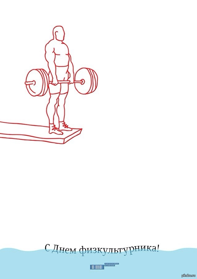 День физкультурника приколы картинки (4)