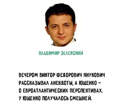 приколы про зеленского президента (9)
