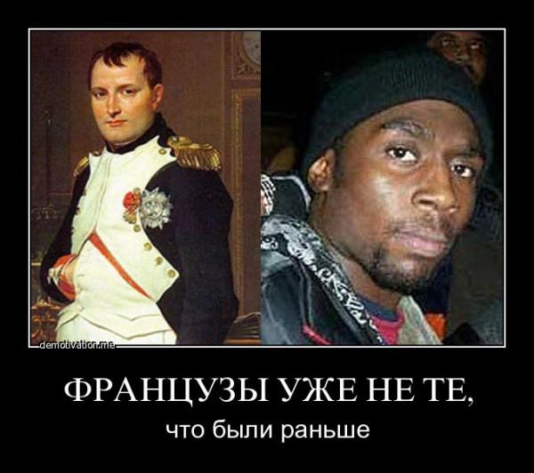 Анекдоты Про Французов