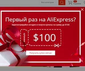 промокод алиэкспресс 3000 рублей