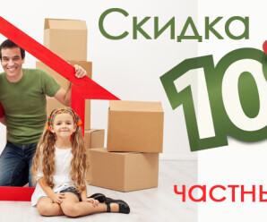 Акция на дизайн проект — Москва, Воронеж